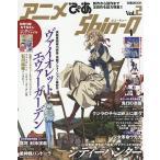 アニメぴあShin‐Q Vol.2