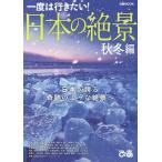 日本の絶景 秋冬編  ぴあMOOK