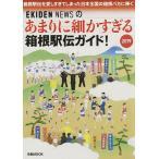 あまりに細かすぎる箱根駅伝ガイド! EKIDEN NEWS 2019 / EKIDENNews
