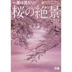桜の絶景 2019 首都圏版  ぴあMOOK