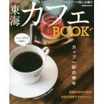 東海カフェBOOK 今、行きたいカフェ128軒をテーマ別にお届け / 旅行