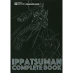 逆転イッパツマンCOMPLETE BOOK タイムボカンシリーズ/タツノコプロ