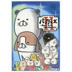 パンダと犬 2 / スティーヴン★スピルハンバーグ