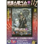 DVD BOOK 妖怪人間ベム l画像