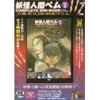 〔予約〕DVD 妖怪人間ベム 2画像