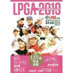 LPGA公式女子プロゴルフ選手名鑑  2019  ぴあ