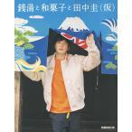 「銭湯と和菓子と田中圭〈仮〉 / 田中圭」の画像