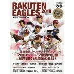 プロ野球ぴあRAKUTEN EAGLES 2019メモリアルBOOK 東北楽天ゴールデンイーグルス激闘の記録画像