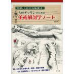 人体デッサンのための美術解剖学ノート 骨と筋肉、これがわかれば絵は変わる!/ジョヴァンニ・チヴァルディ/榊原直樹