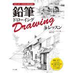 スケッチ・イラストのための鉛筆ドローイングレッスン/トゥルーディー・フレンド/倉田ありさ