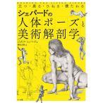 シェパードの人体ポーズと美術解剖学 立つ・座る・ひねる・横たわる/ジョセフ・シェパード/榊原直樹