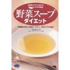 医師がすすめる「野菜スープ」ダイエット 内臓脂肪が