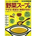 ハーバード大学式「野菜スープ」でやせる!若返る!病気が治る!/高橋弘/レシピ
