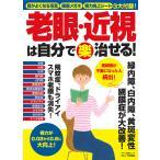 Yahoo!bookfanプレミアム老眼・近視は自分で楽治せる! 目がよくなる写真 眼筋メガネ 視力向上シート 3大付録!