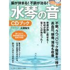 脳が休まる!不調が治る!水琴の音CDブック/大橋智夫