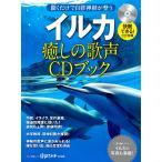 イルカ癒しの歌声CDブック 聞くだけで自律神経が整う