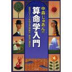 Yahoo!BOOKFANプレミアム中森じゅあんの算命学入門 自分のすべてを知る中国最古・最高の運命学/中森じゅあん