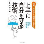 Yahoo!BOOKFANプレミアム上手に「自分を守る」技術/片田珠美