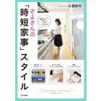 Yahoo!BOOKFANプレミアムさよさんの「時短家事」スタイル/小西紗代