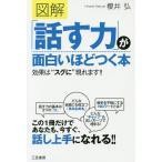 図解「話す力」が面白いほどつく本/櫻井弘