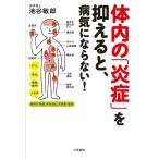 体内の「炎症」を抑えると、病気にならない! / 池谷敏郎