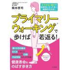 Yahoo!bookfanプレミアムプライマリーウォーキングで歩けば若返る!/岡本啓司