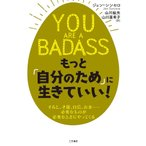 Yahoo!BOOKFANプレミアムYOU ARE A BADASS もっと「自分のため」に生きていい!/ジェン・シンセロ/山川紘矢/山川亜希子