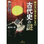 眠れないほどおもしろい「古代史」の謎/並木伸一郎