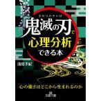 〔予約〕「鬼滅の刃」で心理分析できる本 / 清田予紀