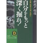 Yahoo!BOOKFANプレミアム自分をもっと深く掘れ! 名著『世渡りの道』を読む/新渡戸稲造