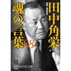 田中角栄魂の言葉88/昭和人物研究会