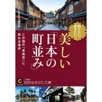 知りたい、歩きたい!美しい「日本の町並み」/「ニッポン再発見」倶楽部
