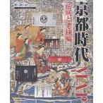 京都時代MAP 伝統と老舗編/新創社
