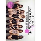 AKB48わがままガールフレンドFASHION BOOK おしゃれプリンセスを探せ!