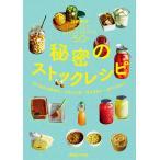 Yahoo!bookfanプレミアム秘密のストックレシピ 作りおきの調味料/ごはんの友/漬けるもの/おやつのもと/白崎裕子/レシピ