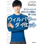 Yahoo!BOOKFANプレミアムウィルパワーダイエット ダイエットという自分との心理戦に勝つ方法/DaiGo