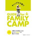 キャンプで子育て GUIDE for FAMILY CAMP/スノーピーク