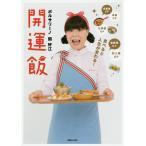 食べると人生が変わる!開運飯/関好江/レシピ