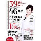 ショッピングダイエット 39種類のダイエットに失敗した46歳のデブな女医はなぜ1年間で15kg痩せられたのか? リバウンドなし!/日比野佐和子
