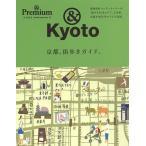 京都 街歩きガイド    Kyoto   マガジンハウス