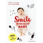 ショッピングアカチャンホンポ アカチャンホンポのスマイルな育児 SMILE FOR MOM,DAD AND BABY