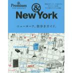 ニューヨーク、街歩きガイド。 &New York/旅行
