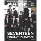 SEVENTEEN FINALLY IN JAPAN! セブンティーンスペシャルブック