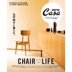 Yahoo!bookfanプレミアム名作椅子と暮らす。 CHAIR LIFE MAGAZINE HOUSE MOOK extra issue
