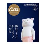 Yahoo!bookfanプレミアム猫村さんとほしよりこ 完全版 THE SUPER HOUSEKEEPER CAT/ほしよりこ