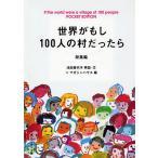 世界がもし100人の村だったら 総集編 POCKET EDITION/池田香代子/マガジンハウス