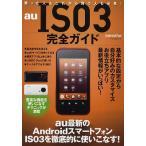 ショッピングis03 au IS03完全ガイド au最新のAndroidスマートフォンIS03を徹底的に使いこなす!