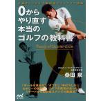 0からやり直す 本当のゴルフの教科書  常識をくつがえす 桑田 泉のクォーター理論