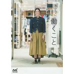 Yahoo!bookfanプレミアム「私らしく」働くこと 自分らしく生きる「仕事のカタチ」のつくり方/一田憲子