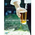 Yahoo!BOOKFANプレミアム自分でつくる最高のビール HOMEBREWING BOOK The Best Beer Is Your Own Beer/アドバンストブルーイング